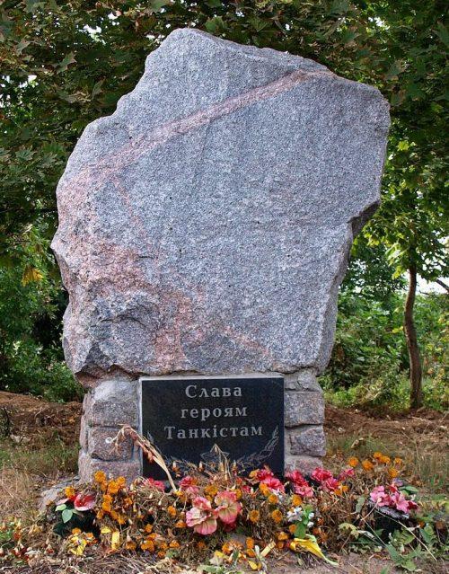 с. Розсошенцы Полтавского р-на. Памятный знак в честь павших советских воинов-танкистов, установленный в 1990 году.