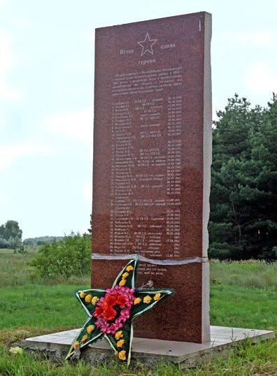 с. Воскобойники Кременчугского р-на. Братская могила воинов, погибших в боях за село.