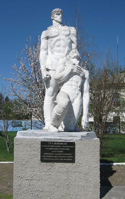 г. Хорол. Памятник, установленный в 1949 году жертвам концлагеря «Хорольская яма», где погибло 37 тысяч человек.