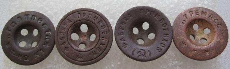 Пуговицы, изготовленные до 1933 года.