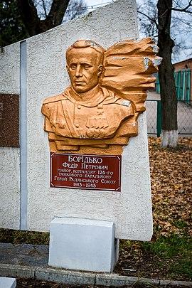 п. Шишаки. Могила Героя Советского Союза Борилько Ф.П.