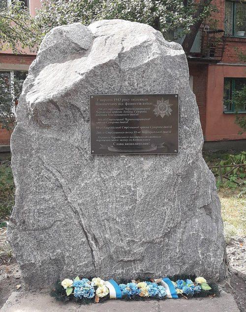 п. Шишаки. Памятный знак дивизиям, которые освобождали Шишацкий район в 1943 году.