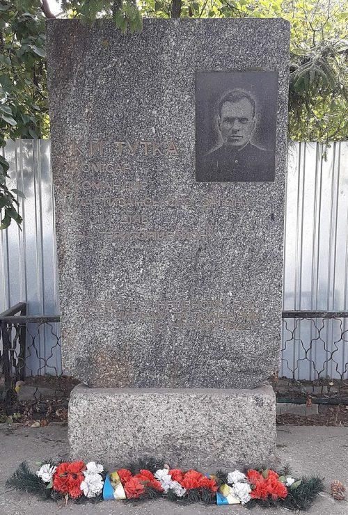п. Шишаки. Памятник командиру партизанского отряда К. И. Тутке.