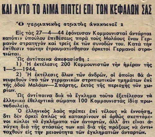 Немецкое объявление о казни 200 узников коммунистов в Кайсариани 1 мая 1944 года.