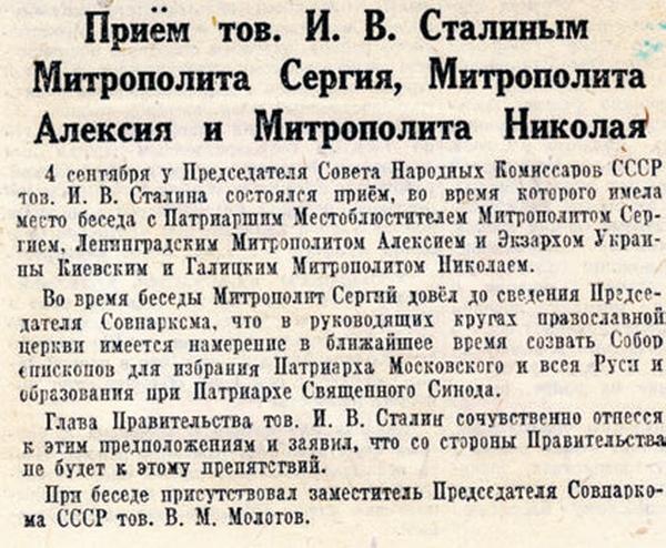 Сообщение газеты «Правда» от 5 сентября 1943 г.
