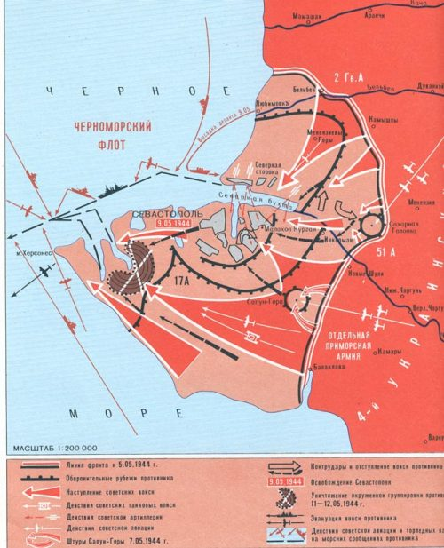 Карта–схема боев за Севастополь в мае 1944 года.