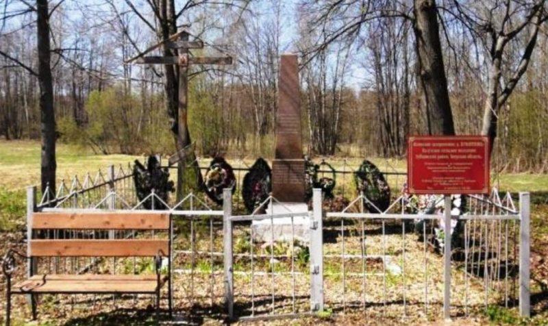 Зубцовский р-н. Братская могила комсомольцев, замученных оккупантами.