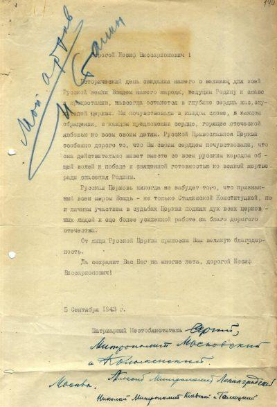 Письмо митрополитов И.В. Сталину.