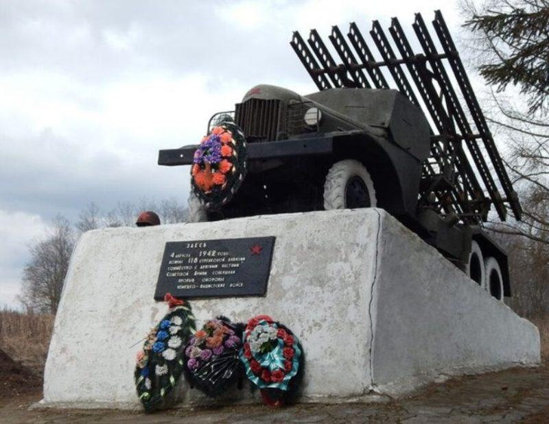 Зубцовский р-н, берег реки Держи. Гвардейский миномет «Катюша», установленный на рубеже, с которого в августе 1942 года началось наступление советских войск.