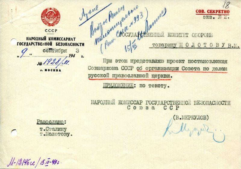 Докладная записка В.Н. Меркулова В.М. Молотову.