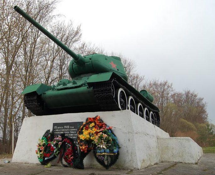 г. Зубцов. Памятник-танк Т-34, установленный в честь 25-летия освобождения в 1942 году города.