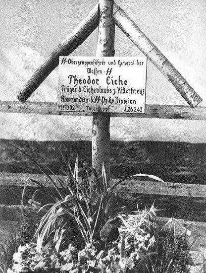 Могила Теодора Эйке деревне Отдохнино. 1943 г.