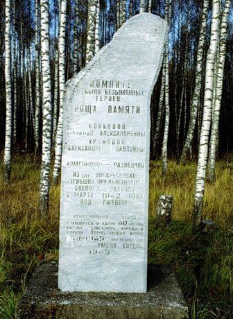 д. Бахмутово Ржевского р-на. Братская могила советских воинов.