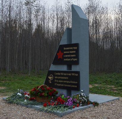 д. Карамзино Зубцовского р-на. Памятный знак «Военным медикам и павшим за Родину», установленный в 2015 году.