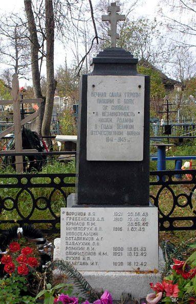 с. Выдропужск Спировского р-на. Братская могила, в которой захоронено 25 советских воинов, в т.ч. 15 неизвестных.