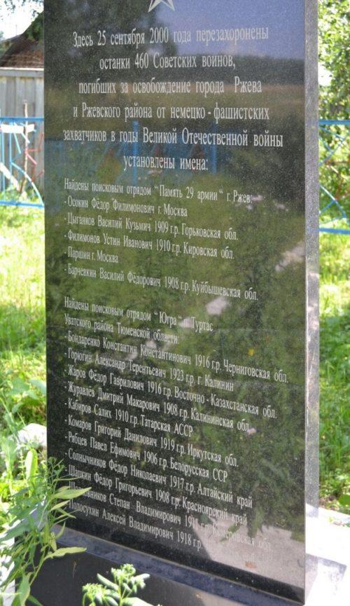 д. Кокошкино Ржевского р-на. Памятник, установленный на братской могиле советских воинов.