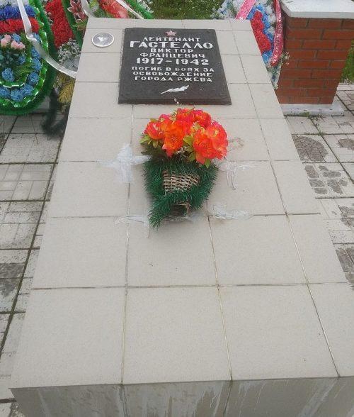 Могила лейтенанта В.Ф. Гастелло, погибшего в годы Великой Отечественной войны.