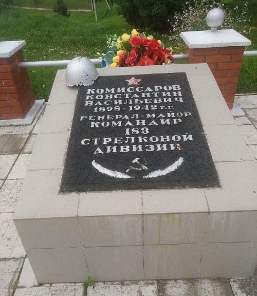 Могила командира 183-й стрелковой дивизии генерал-майора К.В. Комиссарова