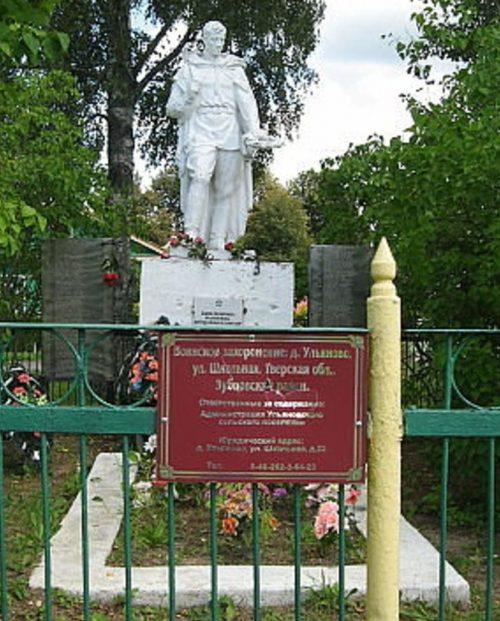д. Ульяново Зубцовского р-на. Памятник погибшим воинам в годы войны.