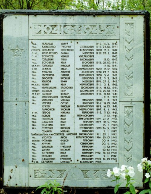 с. Луковниково Старицкого р-на. Братская могила советских воинов.