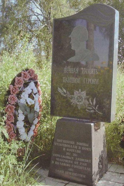 д. Вахново Калининского р-на. Памятник, установленный на братской могиле советских воинов.