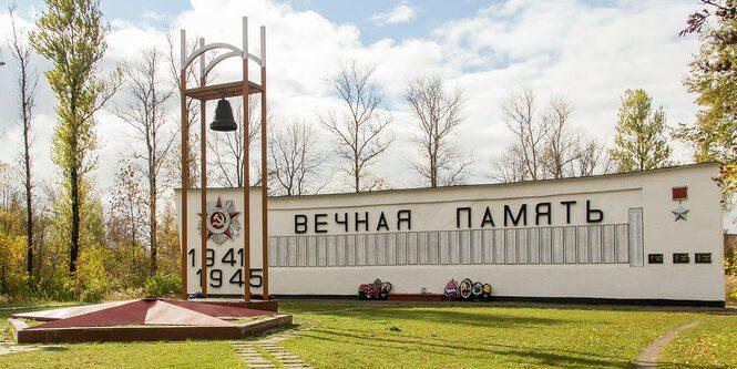 г. Нелидово Мемориал «Вечная память».