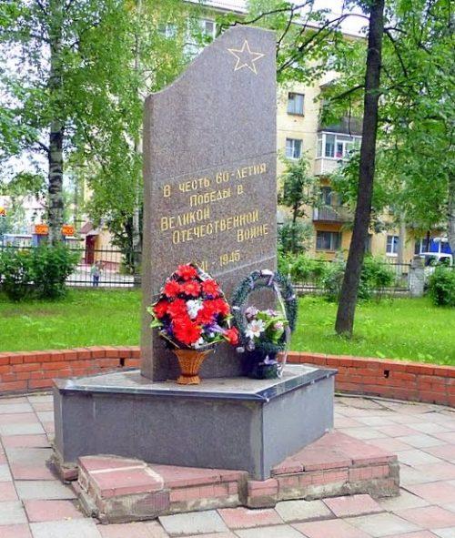 г. Нелидово. Памятник в честь 60-тия Победы.