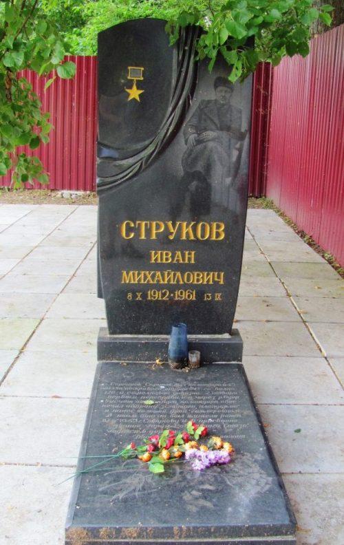 Могила Героя Советского Союза Струкова И.М.