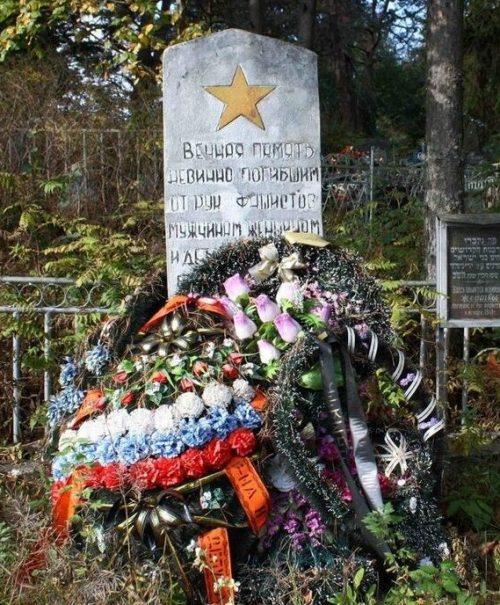 г. Торопец. Братская могила мирных жителей, расстрелянных оккупантами.