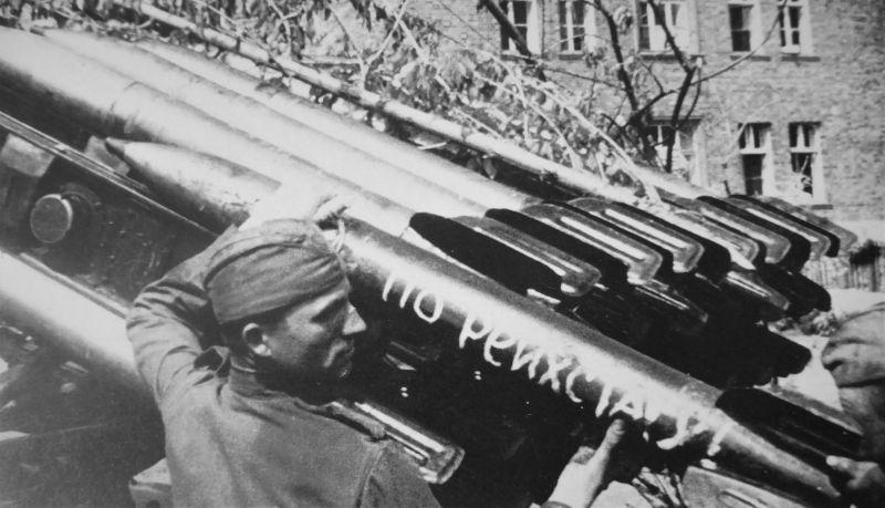 Расчет заряжает реактивный миномет БМ-13 во время боев в Берлине. Май 1945 г.