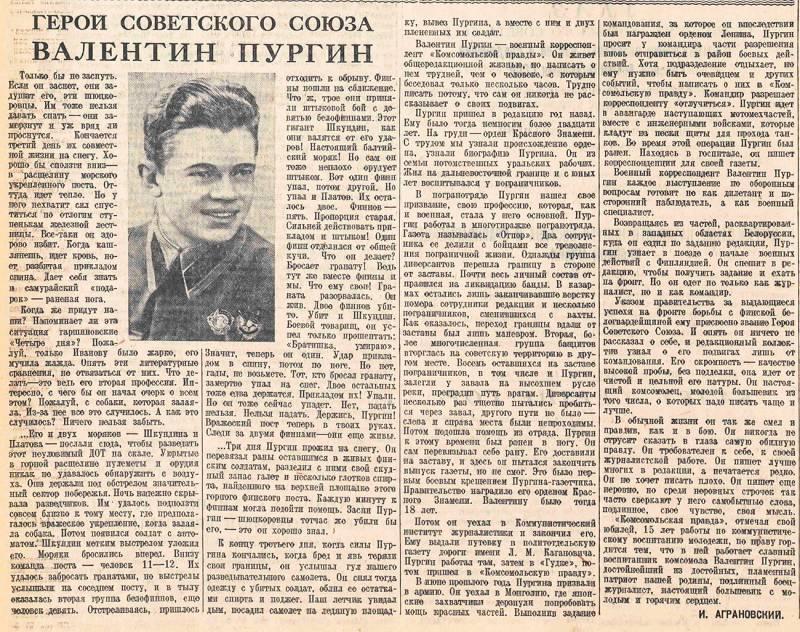 Статья в «Комсомолке».