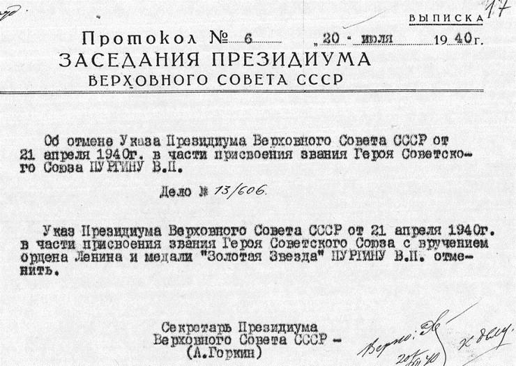 Документ об отмене присвоенного звания героя Пургину.