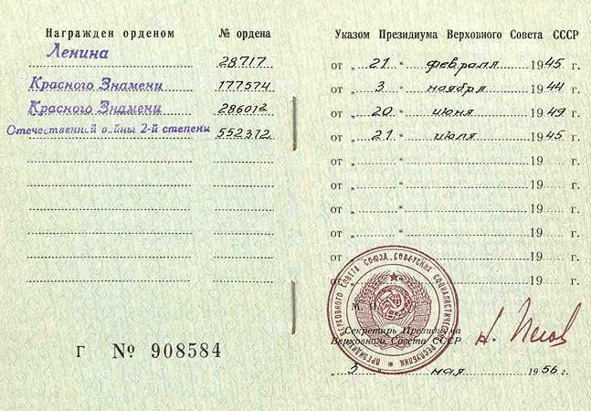 Образец заполненной советской орденской книжки.