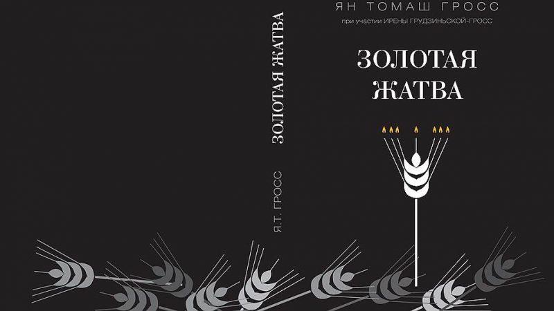 Разворот книги Яна Томаша Гросса при участии Ирены Грудзиньской-Гросс «Золотая жатва», вышедшей в 2017 году в издательстве «Нестор-История».