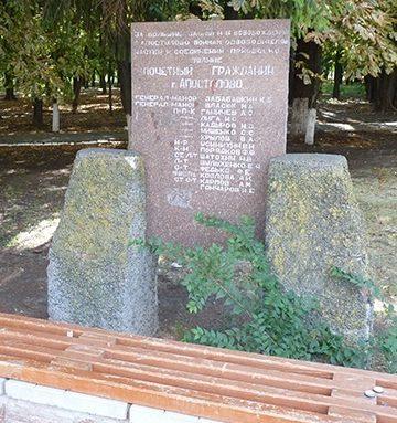 г. Апостолово. Памятный знак почетным гражданам - освободителям города.