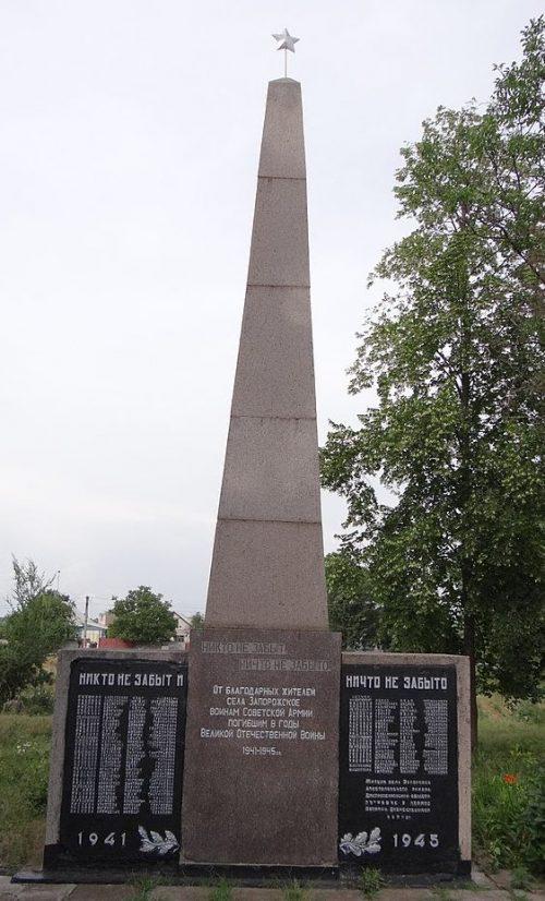 с. Запорожское Апостоловского р-на. Памятник односельчанам, установленный в 1974 г.
