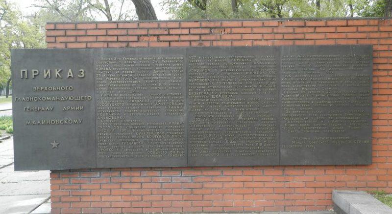 г. Днепр. Памятный знак у центрального входа в парк Глобы.