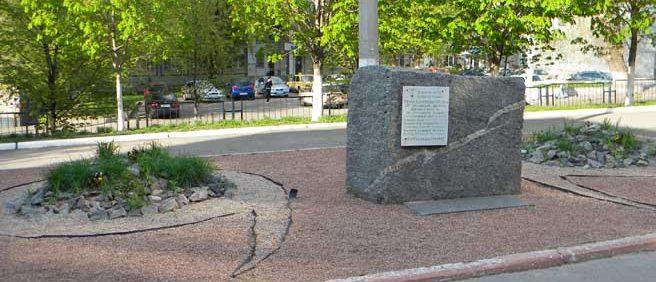 г. Днепр. Памятный знак во дворе средней школы №148.