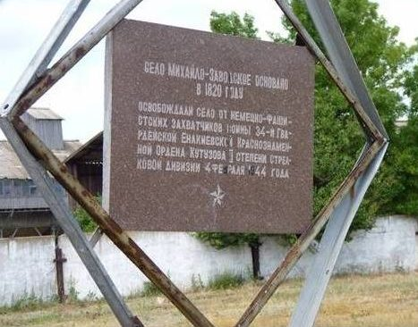 с. Михайло-Заводское Апостоловского р-на. Памятный знак освободителям села.
