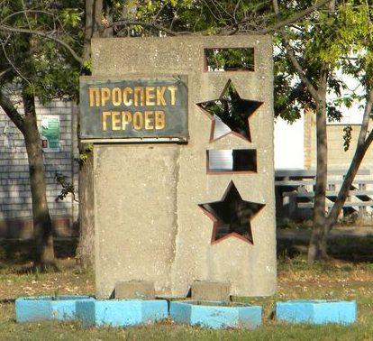 г. Днепр. Аннотационный знак на проспекте Героев.