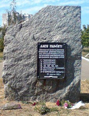 г. Днепр. Памятный знак воинским соединениям - освободителям города, установленный на проспекте Мира.