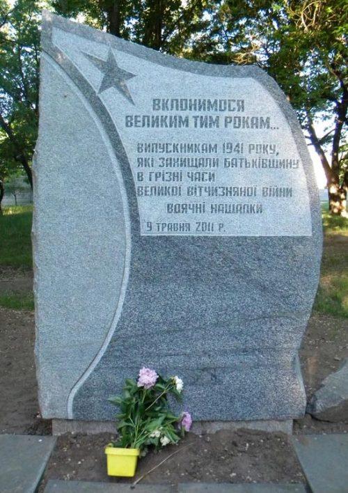 г. Днепр. Памятный знак выпускникам 1941 года, установленный по улице Апостолова.