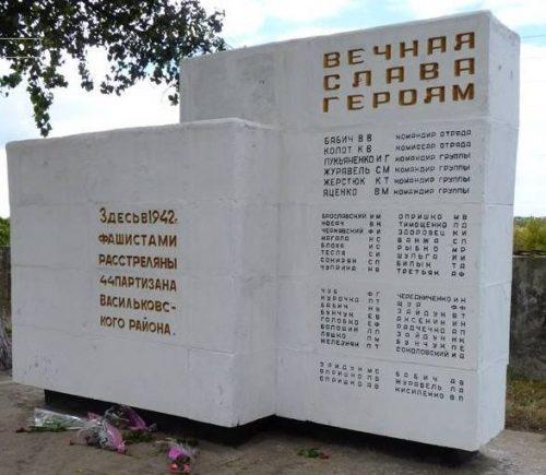 п. Васильковка. Памятник, установленный на братской могиле, в которой похоронено 44 расстрелянных партизана.