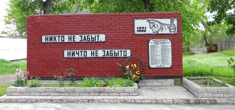 г. Днепр. Памятник 42 рабочим коксохимического завода, погибшим во время войны, установленный по улице Коксохимическая, 1А.