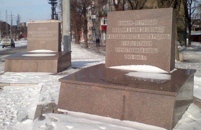 г. Днепр. Памятные знаки погибшим воинам - работникам завода им. Г.И. Петровского.