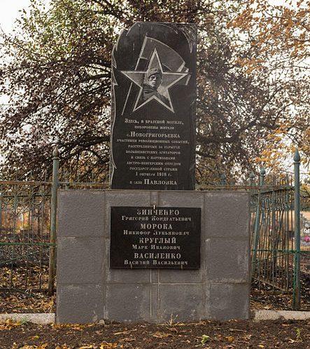 с. Новогригорьевка Васильковского р-на. Братская могила 3 советских воинов, погибших при освобождении села 19 сентября 1943 г.