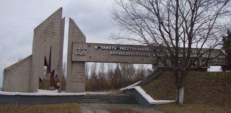 г. Верхнеднепровск. Памятник на месте расстрела мирных жителей - жертв фашизма, установленный в 1984 году.