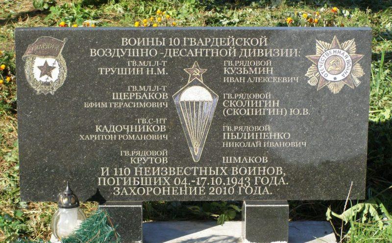 Мемориальный знак.