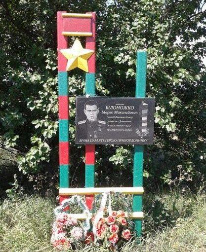 с. Домоткань Верхнеднепровского р-на. Памятный знак Герою Советского Союза М.Н. Белоножко.