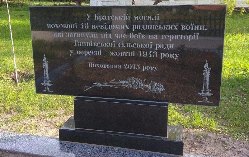 Памятный знак на братской могиле перезахороненных воинов.